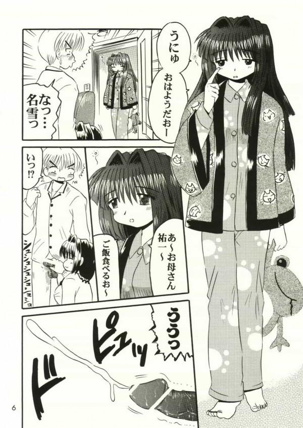 【Kanon エロ同人】秋子と祐一がセクロスしてるのを知っちゃった名雪がやきもちやいてたら秋子が名雪に…【無料 エロ漫画】005_0005_005
