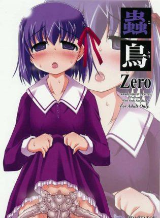 【Fate/Zero エロ同人】未成熟桜ちゃんがおじい様の言いつけで淫蟲をパンツに付けられて肉便器調教【無料 エロ漫画】