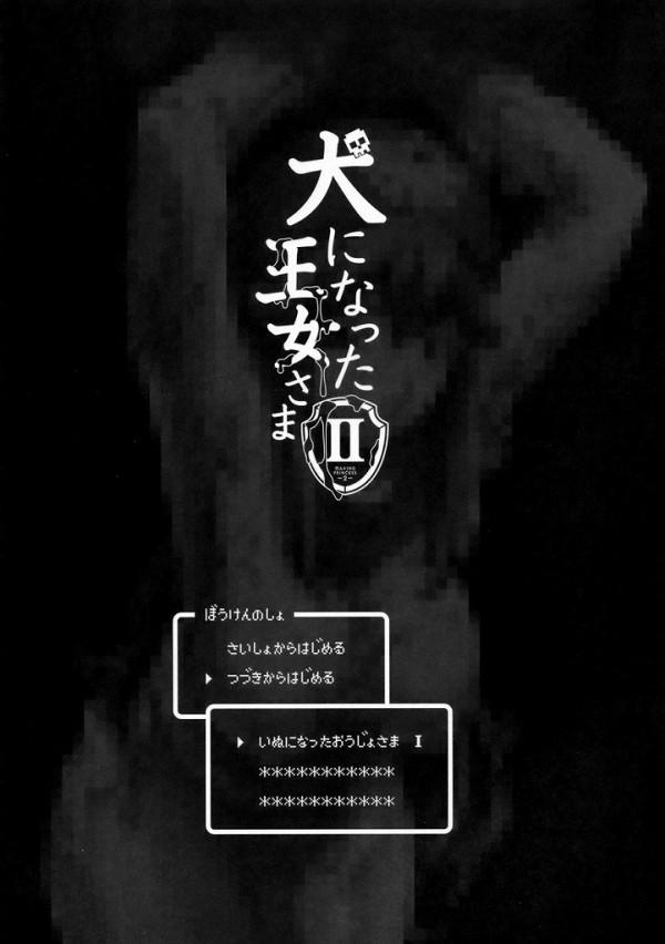 【ドラクエ エロ同人】魔物に拘束されちゃってる王女様が牝犬調教されちゃってるお!【無料 エロ漫画】01