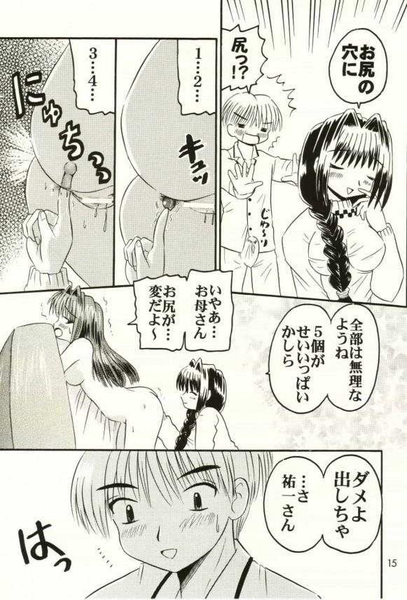 【Kanon エロ同人】秋子と祐一がセクロスしてるのを知っちゃった名雪がやきもちやいてたら秋子が名雪に…【無料 エロ漫画】014_0014_014