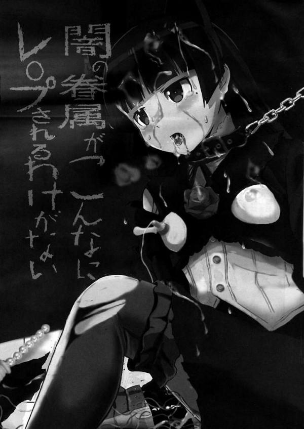 【俺妹 エロ同人】黒猫が拉致監禁されちゃって陵辱プレイの数々をされちゃうよぉ~電マ・2穴・輪姦・アナルパール【無料 エロ漫画】01