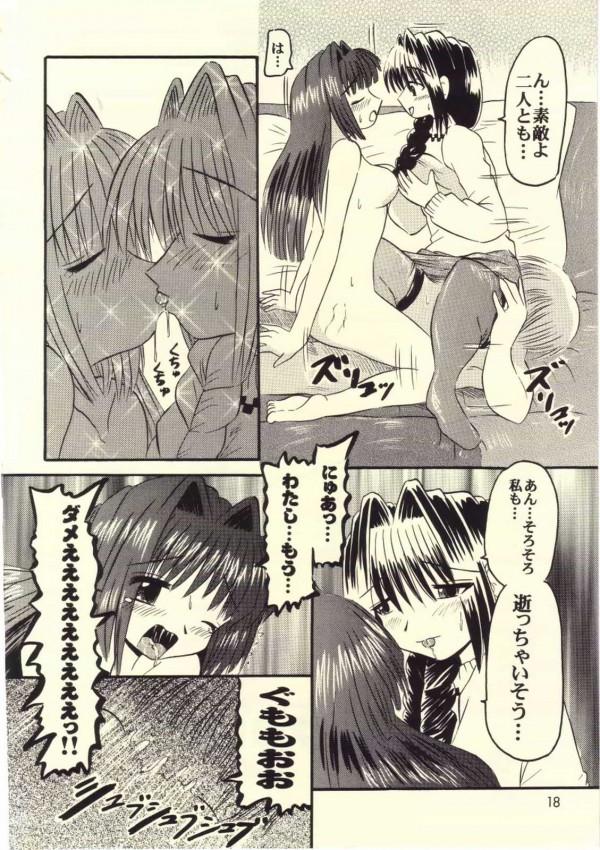 【Kanon エロ同人】秋子と祐一がセクロスしてるのを知っちゃった名雪がやきもちやいてたら秋子が名雪に…【無料 エロ漫画】017_0017_017