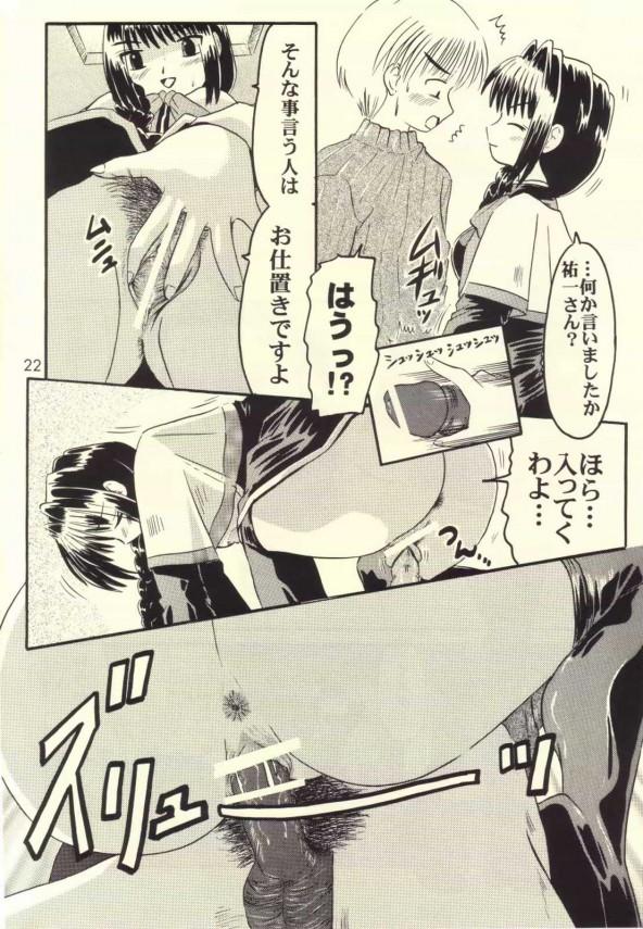 【Kanon エロ同人】秋子と祐一がセクロスしてるのを知っちゃった名雪がやきもちやいてたら秋子が名雪に…【無料 エロ漫画】021_0021_021