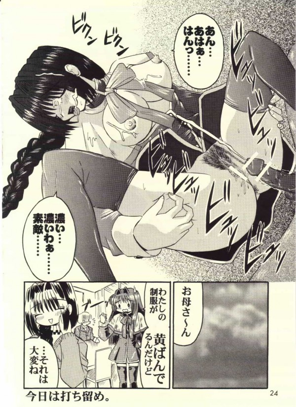 【Kanon エロ同人】秋子と祐一がセクロスしてるのを知っちゃった名雪がやきもちやいてたら秋子が名雪に…【無料 エロ漫画】023_0023_023
