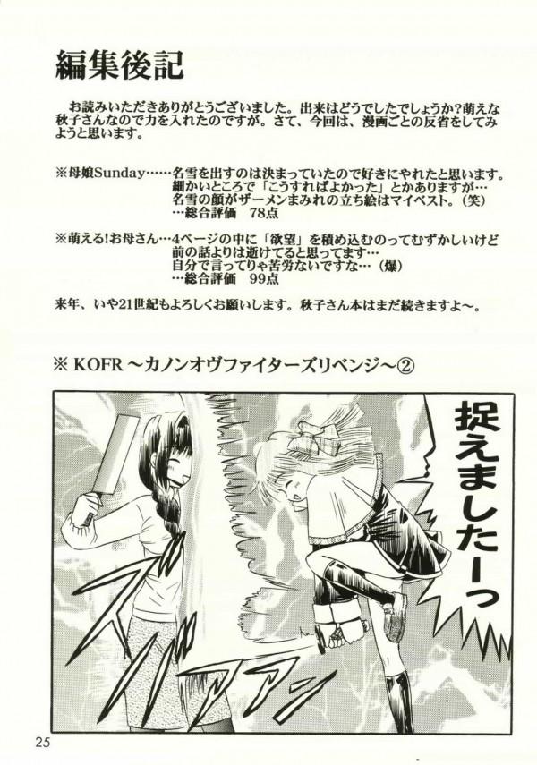 【Kanon エロ同人】秋子と祐一がセクロスしてるのを知っちゃった名雪がやきもちやいてたら秋子が名雪に…【無料 エロ漫画】024_0024_024
