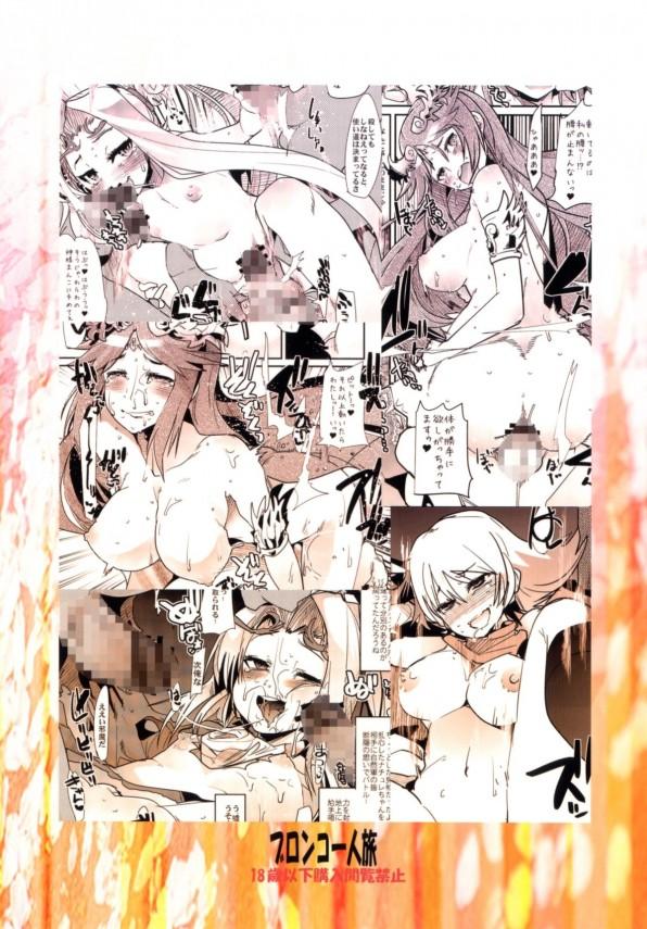 【パルテナの鏡】激闘で頑張ったピットにご褒美でパルテナが泡の女神になってソーププレイしてくれちゃうよぉ~【エロ同人誌・エロ漫画】024_023