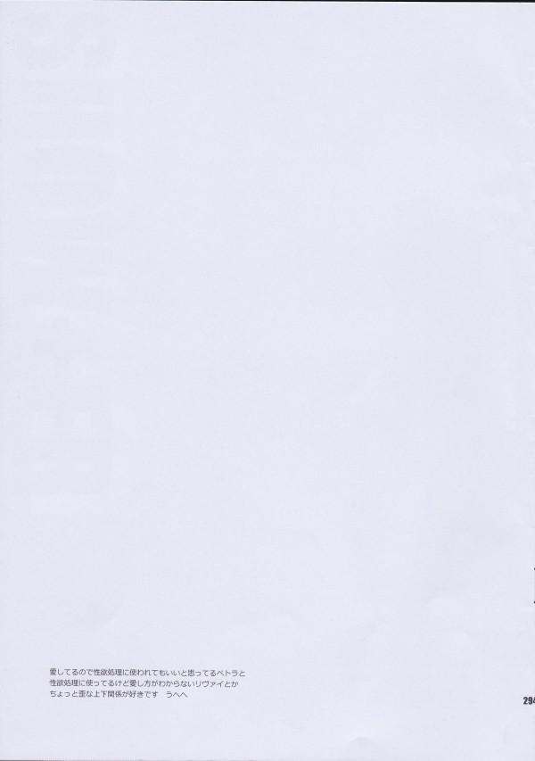 【進撃の巨人 エロ同人】任務中に漏らしちゃったぺトラをかばってくれたリヴァイに恩返ししたいからフェラ【無料 エロ漫画】028_IMG_20130924_0029