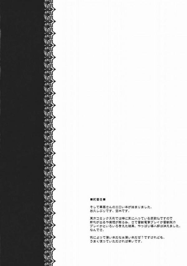 【東方 エロ同人】説教くさい仙人華扇ちゃんが拘束されちゃって巨乳をガンガン責められハァハァ【無料 エロ漫画】03