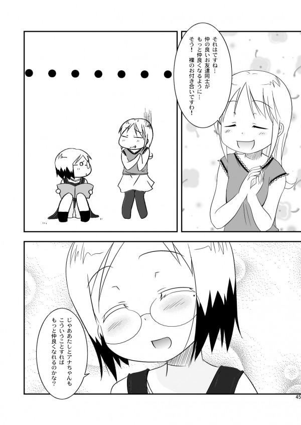 【苺ましまろ】アナちゃんが茉莉や伸恵とレズっちゃってるいちごましまろまとめ本2【エロ同人誌・エロ漫画】