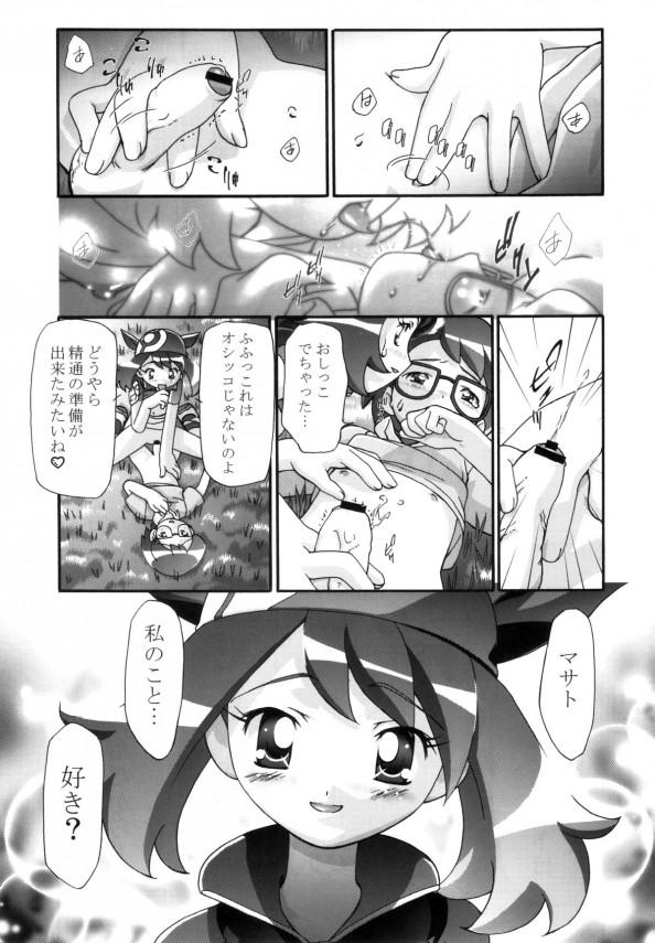 ハルカ 誌 同人 ポケモン エロ