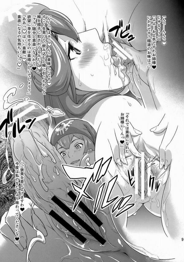 【ドラクエ エロ同人】魔物に拘束されちゃってる王女様が牝犬調教されちゃってるお!【無料 エロ漫画】07