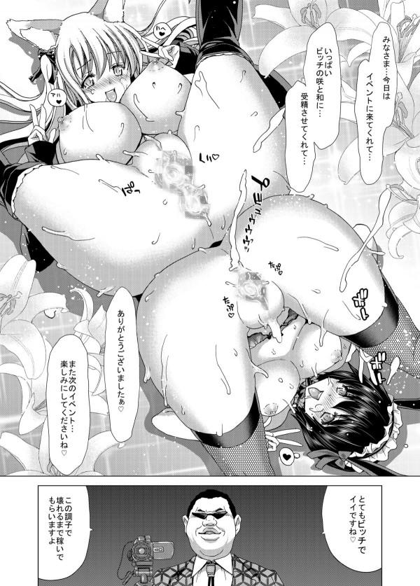 【咲-Saki- エロ同人】オヤジにアナル奴隷調教されちゃってる咲と和がオヤジの命令で加治木を連れて来てアナル調教【無料 エロ漫画】108_108