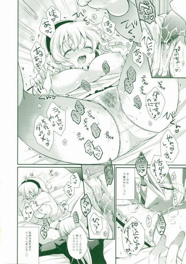 【テイルズ オブ ジ アビス エロ同人】魔物の体液を浴びちゃって身体が火照っちゃったナタリア【無料 エロ漫画】14