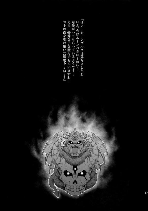 【ドラクエ エロ同人】魔物に拘束されちゃってる王女様が牝犬調教されちゃってるお!【無料 エロ漫画】15