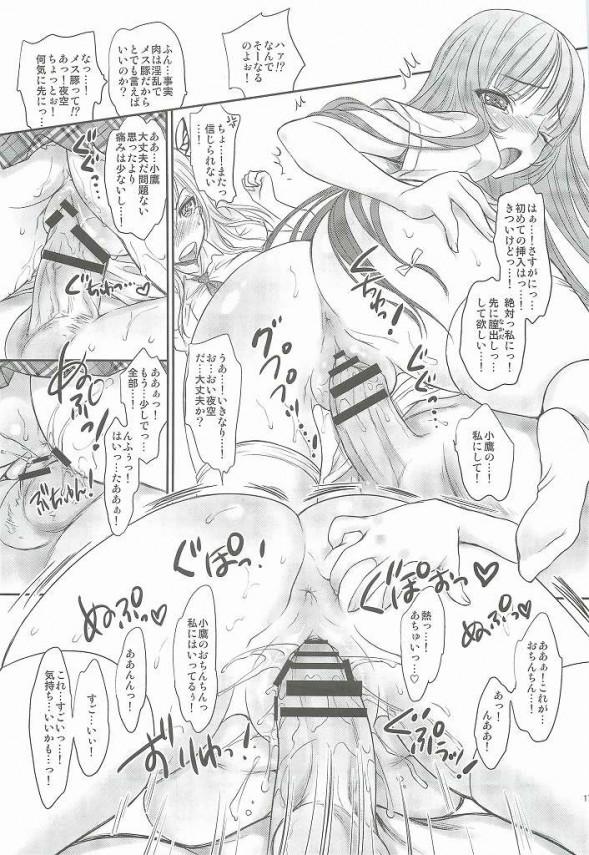 【はがない エロ同人】隣人部の部室で小鷹のオチンポが好き過ぎる星奈と夜空が一本のオチンポ取り合ってエロい【無料 エロ漫画】15