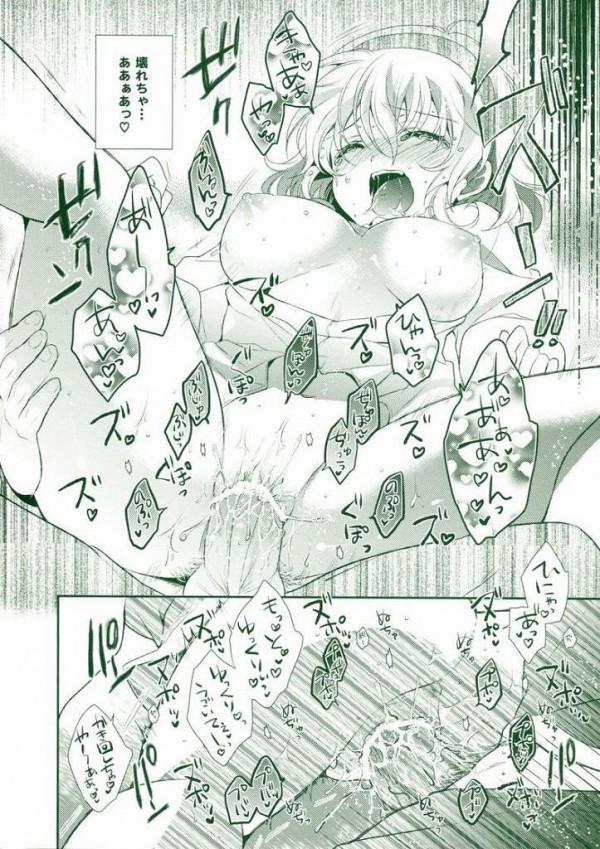 【テイルズ オブ ジ アビス エロ同人】魔物の体液を浴びちゃって身体が火照っちゃったナタリア【無料 エロ漫画】22