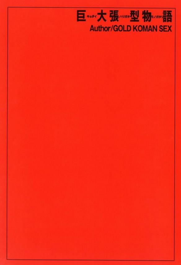 【化物語 エロ同人】暦が羽川のアナルオナニーグッズ見つけちゃって段々エロい雰囲気になったからアナル責め【無料 エロ漫画】27
