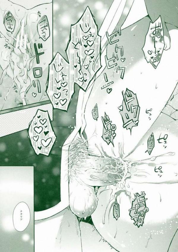 【テイルズ オブ ジ アビス エロ同人】魔物の体液を浴びちゃって身体が火照っちゃったナタリア【無料 エロ漫画】33
