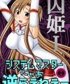 【SAO】仮想世界でアスナが須郷の元に呼ばれ命令を聞くプログラミングされ陵辱プレイの連続されちゃうよぉ~【エロ漫画・エロ同人誌】