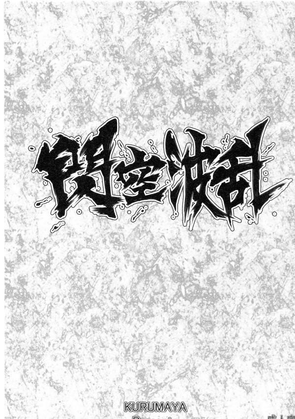 001_senran087