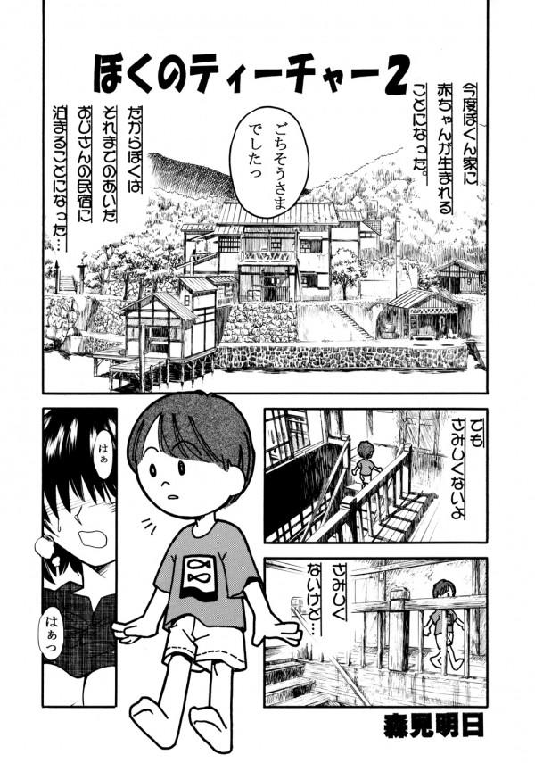 002_morimiya6_01