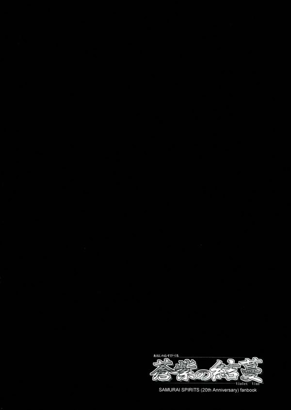 【サムライスピリッツ エロ同人】フタナリレラとミナが再会してミナが可愛いくて迫ったらいいって言ったから抱いたったwww【無料 エロ漫画】003_0004