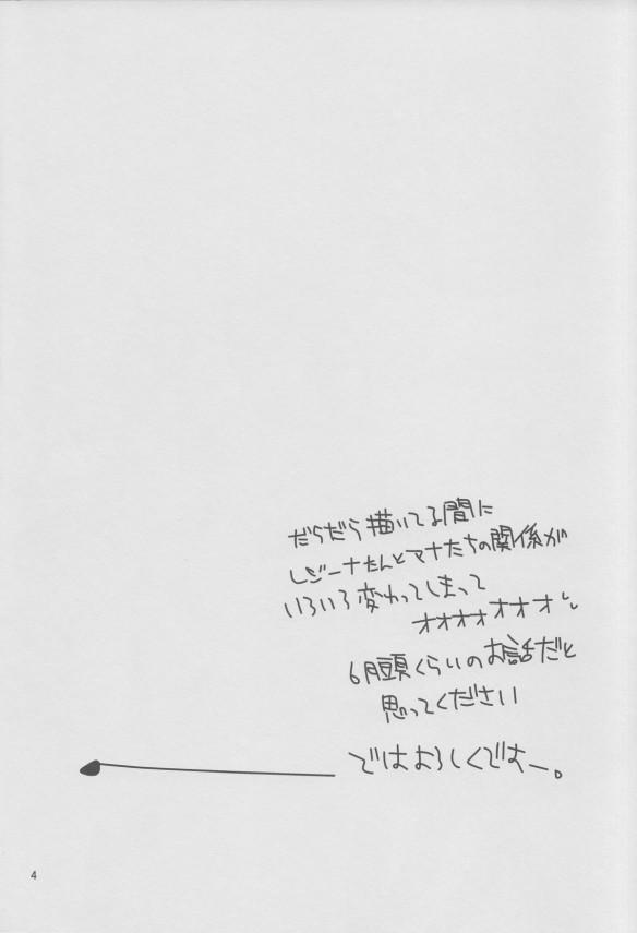 003_minnadenakayoshi_03