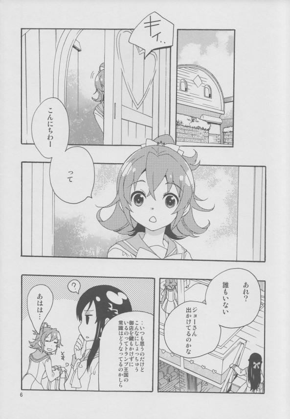 005_minnadenakayoshi_05