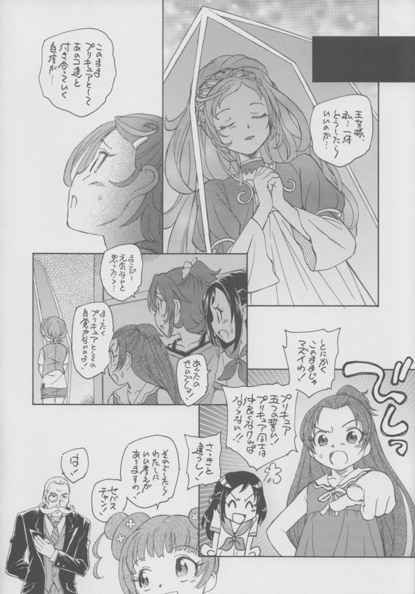 008_manamako_08