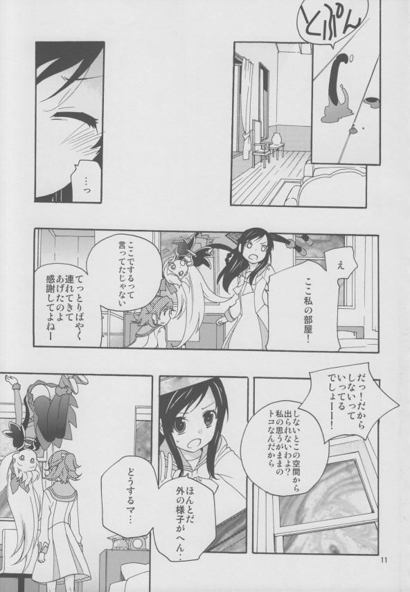 010_minnadenakayoshi_10