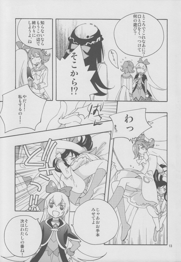 012_minnadenakayoshi_12