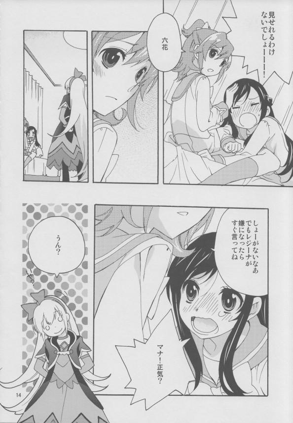 013_minnadenakayoshi_13
