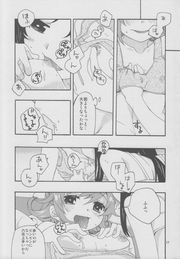 016_minnadenakayoshi_16