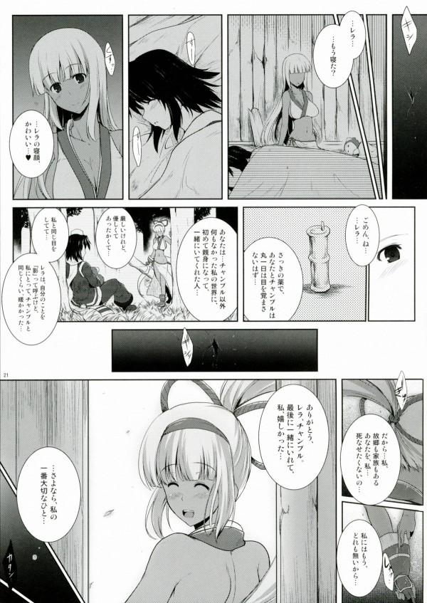 【サムライスピリッツ エロ同人】フタナリレラとミナが再会してミナが可愛いくて迫ったらいいって言ったから抱いたったwww【無料 エロ漫画】020_0021