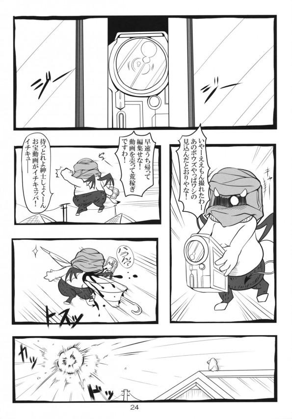 022_hilda_24