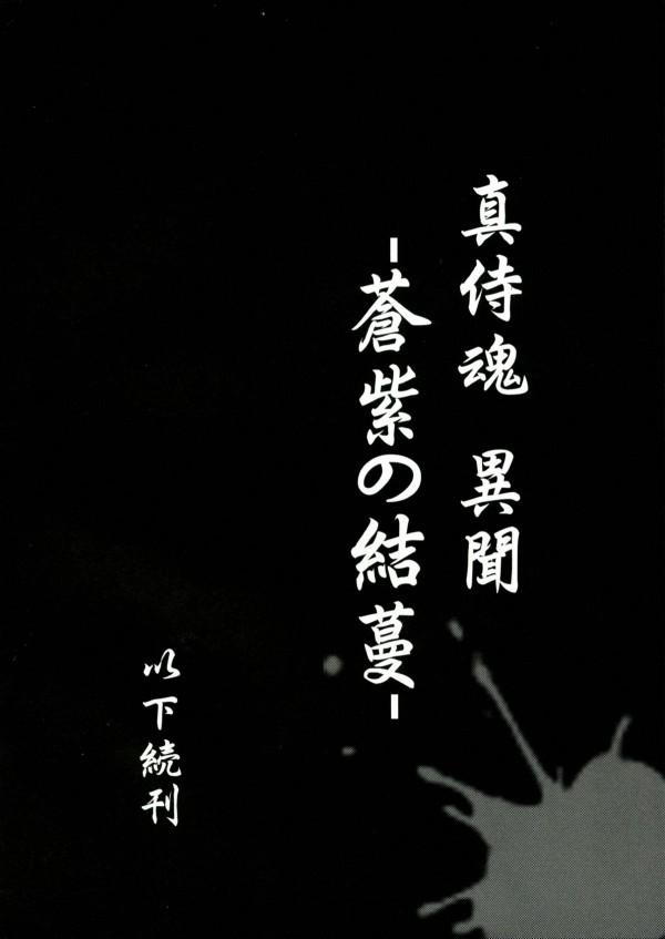 【サムライスピリッツ エロ同人】フタナリレラとミナが再会してミナが可愛いくて迫ったらいいって言ったから抱いたったwww【無料 エロ漫画】023_0024