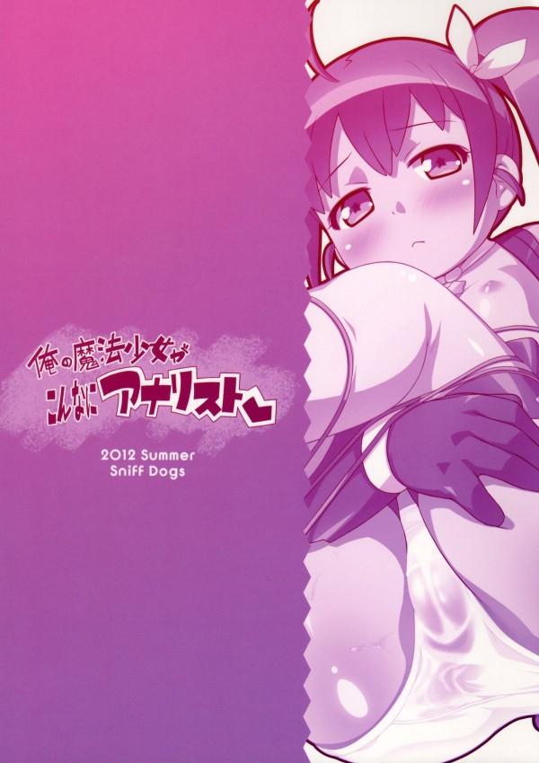 027_ore_no_mahou_shoujo_028