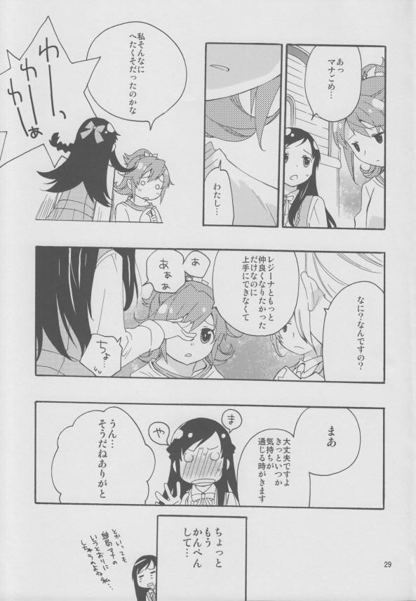 028_minnadenakayoshi_28