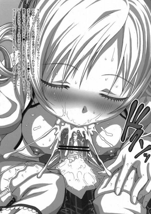 【まどマギ エロ同人】マミさんがフタナリまどかを優しく責めてラブラブな感じでセクロスしちゃってるお【無料 エロ漫画】06