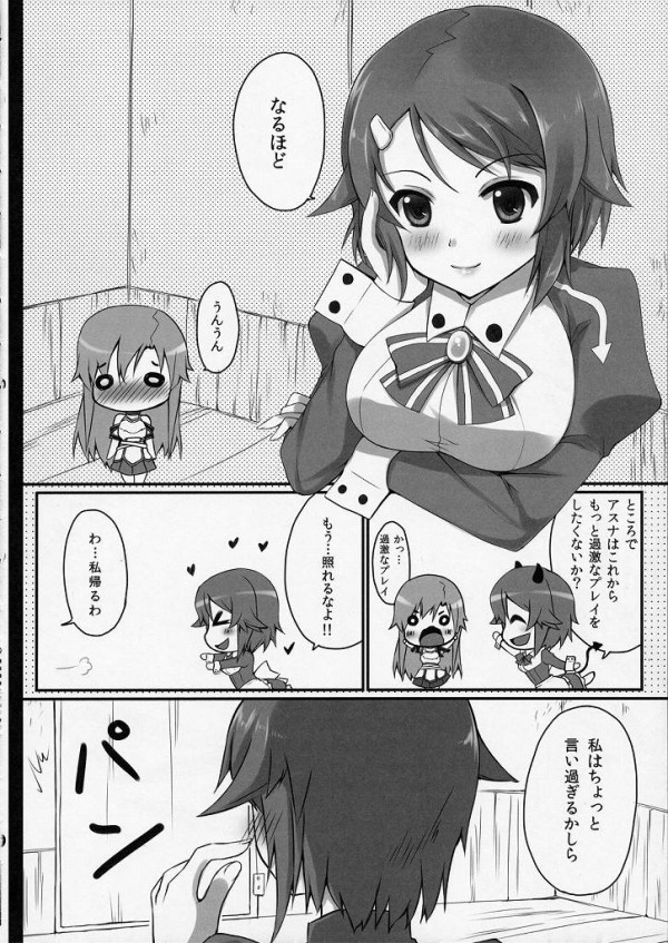 【SAO エロ同人】アスナとキリトの初セクロスはアスナが巨乳を触らせて積極的に誘っちゃってるんだおw【無料 エロ漫画】06