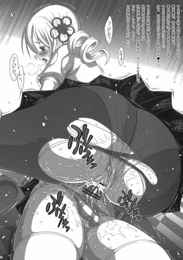 【まどマギ エロ同人】マミさんがフタナリまどかを優しく責めてラブラブな感じでセクロスしちゃってるお【無料 エロ漫画】08