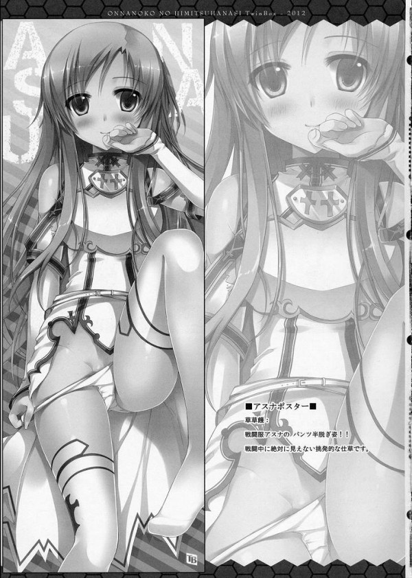 【SAO エロ同人】アスナとキリトの初セクロスはアスナが巨乳を触らせて積極的に誘っちゃってるんだおw【無料 エロ漫画】09
