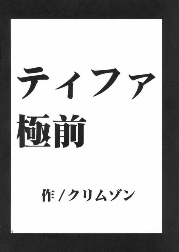 ティファ極前_006