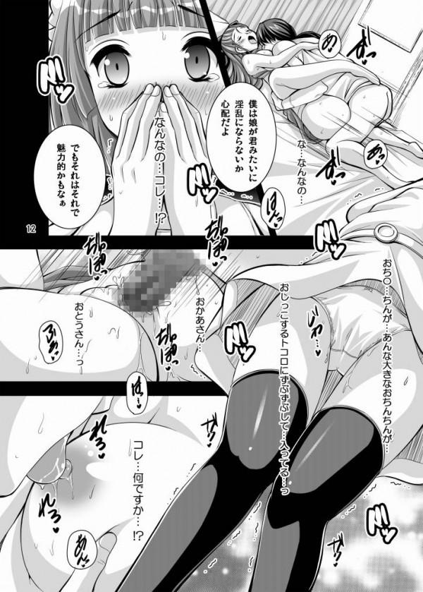 【DQ5 エロ同人】フローラの娘が自分達のセクロス見ちゃって興奮しちゃってお兄ちゃんのオチンポに奉仕してセクロス始めちゃったお!お兄ちゃんもダメとか言いながらゴックン【無料 エロ漫画】11