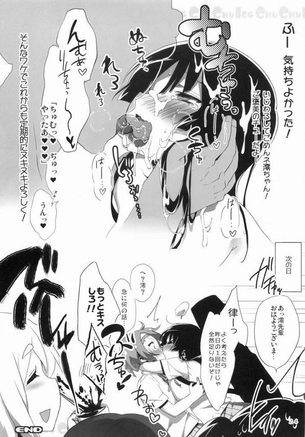 【けいおん! エロ同人】澪が部室に行ったらみんながぬいぐるみの顔被っててオチンポが生えちゃってたお!純粋に信じちゃって乱交になっちゃったw【無料 エロ漫画】24
