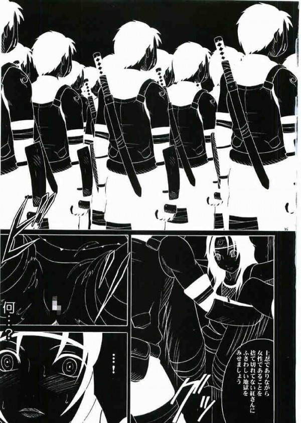 【ナルト クリムゾン・エロ同人誌・エロ漫画】綱手・サクラ・あんこ・紅・ヒナタの各エロいお話の総集編で大ボリュームだよw34