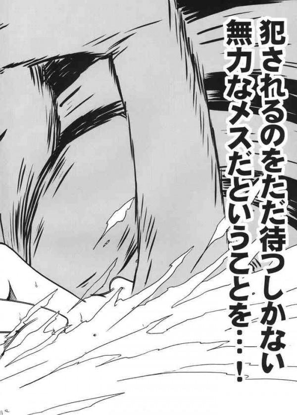 【ナルト エロ同人誌・エロ漫画】サクラちゃんがオロチ丸の手下を捕まえて居場所を聞き出そうとしたら逆に捕まっちゃって術をかけられ何回もいかされちゃってるお!綱手とナルトのセクロスのお話もあるよ【クリムゾン】70