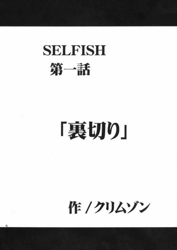 SELFISH_003