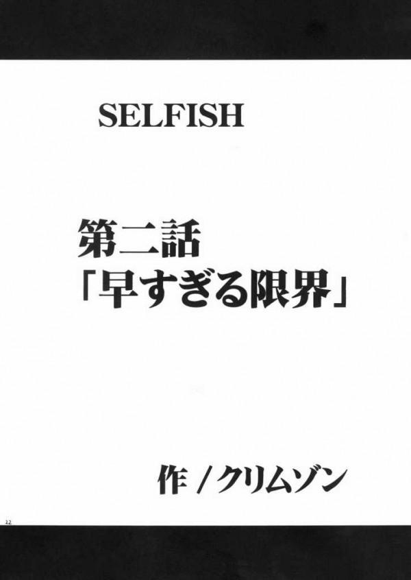 SELFISH_021