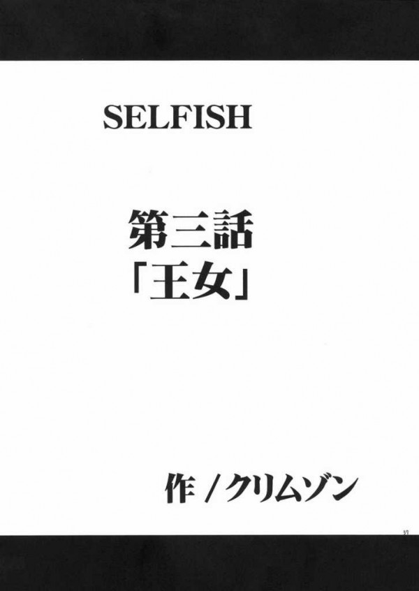 SELFISH_036